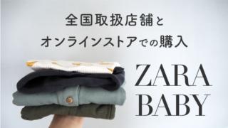 ザラベビーの取扱店舗とオンラインストア購入